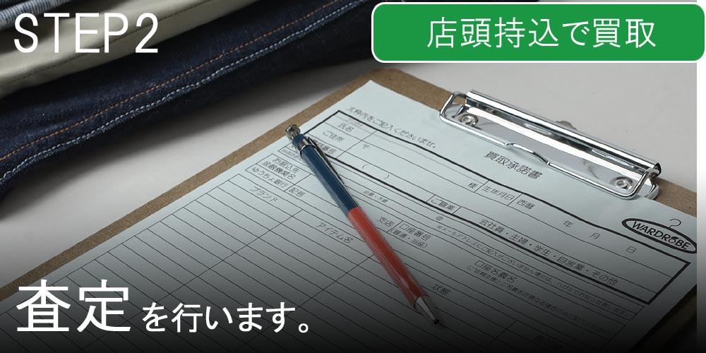査定を行います。