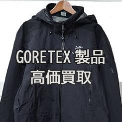 ゴアテックスGORE-TEX古着高価買取