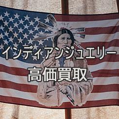 インディアンジュエリー、ナバホアクセサリーnavajo indian jewelry高価買取