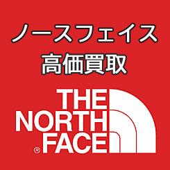 ザ・ノースフェイスTHE NORTH FACE古着高価買取