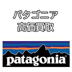 パタゴニアpatagonia古着高価買取