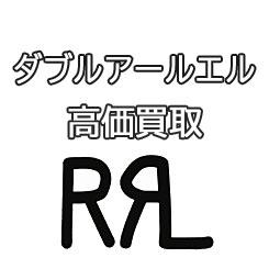 RRLダブルアールエル古着高価買取